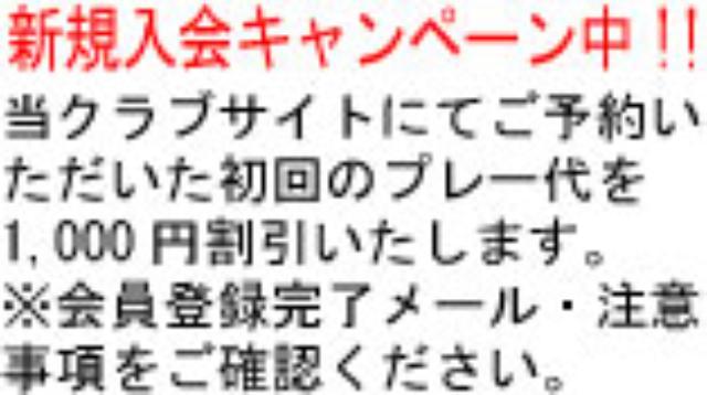 画像: 中伊豆グリーンクラブ 公式ホームページ