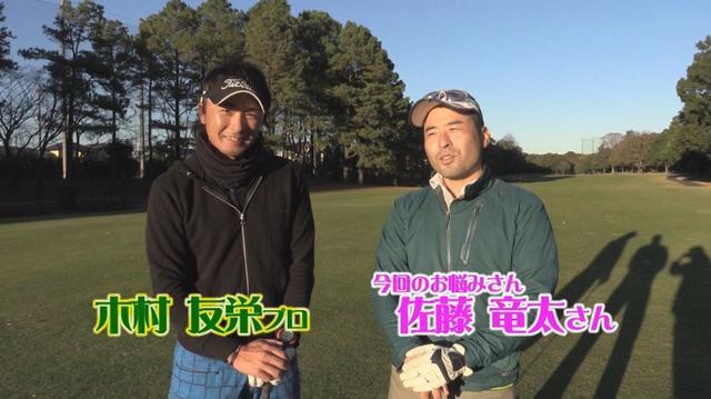 画像2: 【毎週金曜更新】アマチュアゴルファーのお悩み解決レッスン。 プロゴルファー木村友栄の「わかりました!」