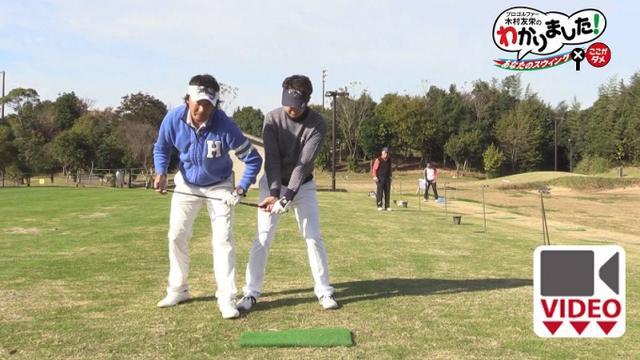 画像: 【動画】FWでチョロとトップ。マットの先を打とう - みんなのゴルフダイジェスト