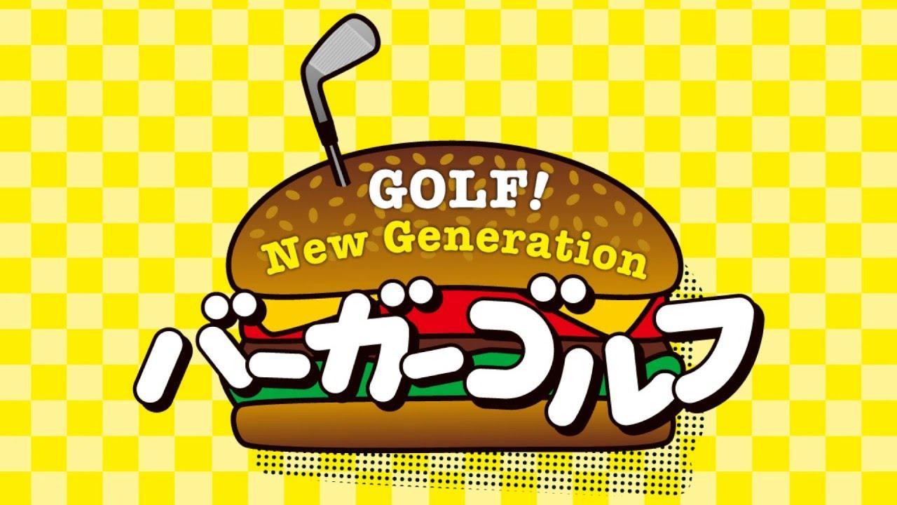 画像: ゴルフってこんなに楽しいんだ!第4回 バーガーゴルフ youtu.be