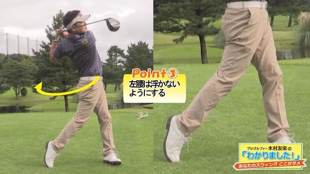 画像: POINT3 フィニッシュはフラミンゴのように片足で立つ