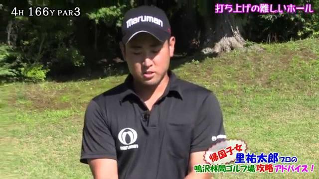画像: 里祐太郎プロの鳴沢林間ゴルフ場!攻略アドバイス[前編] www.youtube.com