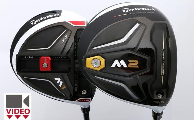 画像: テーラーメイド『M2』は『M1』よりも凄い球! - みんなのゴルフダイジェスト
