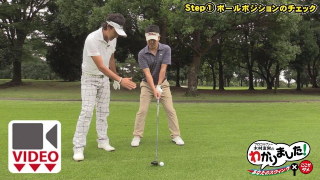 """画像: 【動画】FWで""""チョロ""""が出る。ボール位置に原因が・・・ - みんなのゴルフダイジェスト"""
