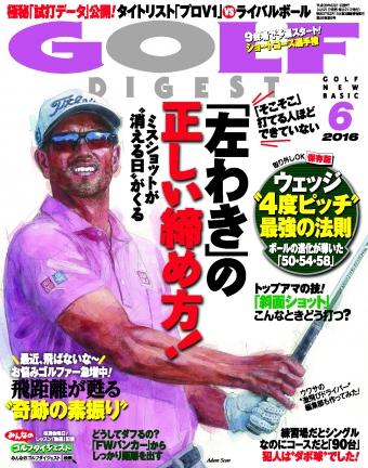 画像: 月刊ゴルフダイジェスト6月号は現在発売中です!
