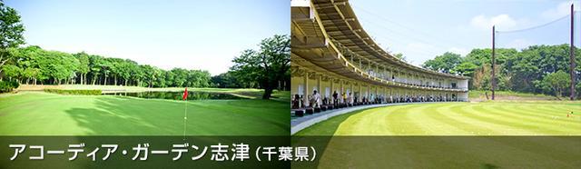 画像: アコーディア・ガーデン志津 | アコーディア・ゴルフ直営練習場