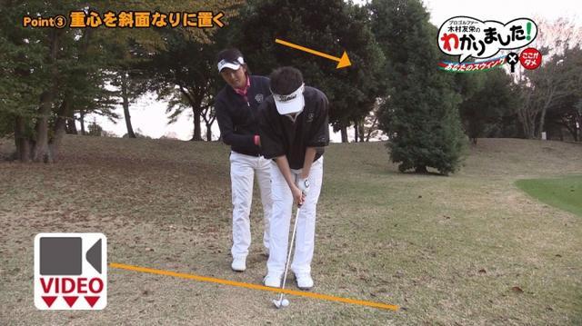 画像: 【動画】枯れ芝のアプローチクラブは52度が正解! - みんなのゴルフダイジェスト