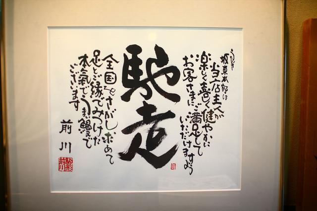 画像4: 浅草駅からすぐの「鰻」の名店