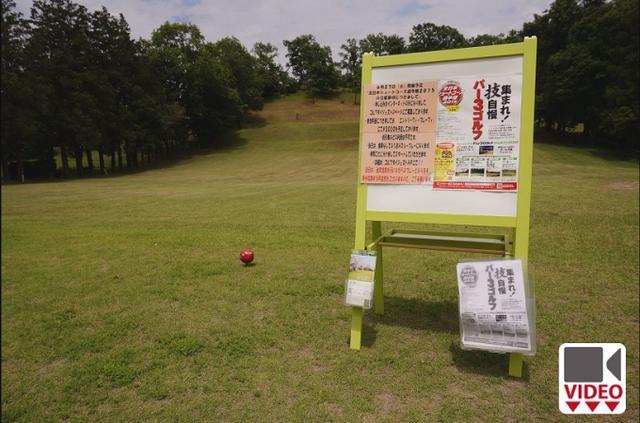 画像: 【動画】横田英治プロ教えて! 三和テクニカル㊙攻略法 - みんなのゴルフダイジェスト