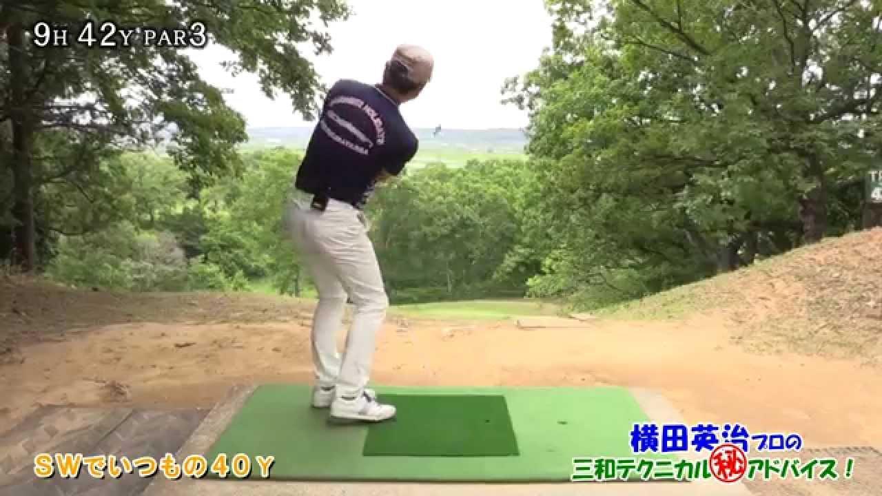 画像: 横田英治プロの三和テクニカルマル秘アドバイス!前編 www.youtube.com