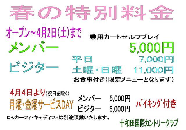 画像: 十和田国際カントリークラブ 公式ホームページ