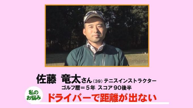 画像1: 【毎週金曜更新】アマチュアゴルファーのお悩み解決レッスン。 プロゴルファー木村友栄の「わかりました!」