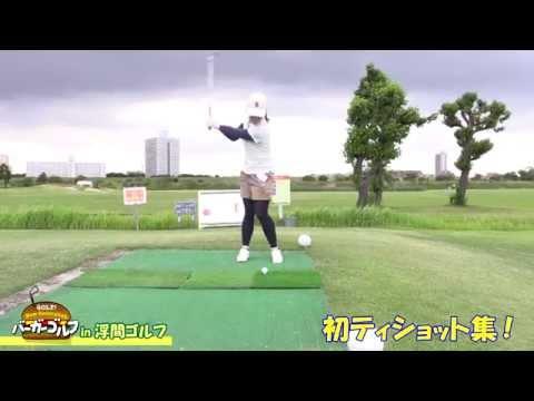 画像: 初めてなのにこんなに打てた!バーガーゴルフin浮間 www.youtube.com