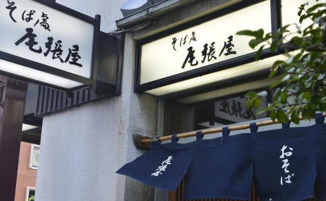 画像4: 月刊ゴルフダイジェスト1月号で紹介した「尾張屋」の上天ぷらそば。