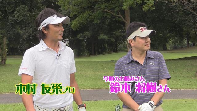 画像: 毎週金曜更新】アマチュアゴルファーのお悩み解決レッスン。 プロゴルファー木村友栄の「わかりました!」