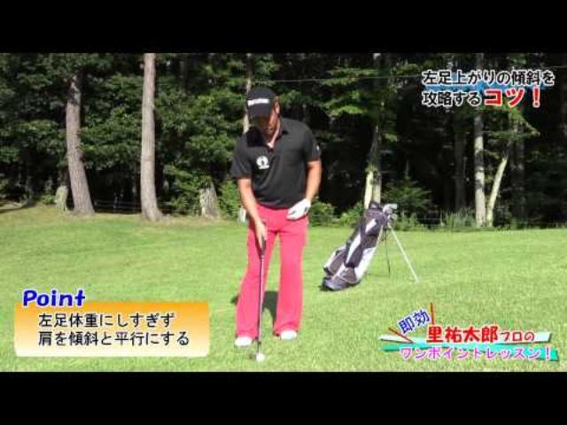 画像: 里祐太郎プロの即効ワンポイントレッスン[鳴沢林間ゴルフ場] www.youtube.com