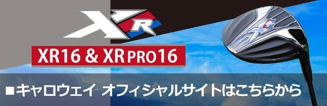 画像: www.callawaygolf.jp