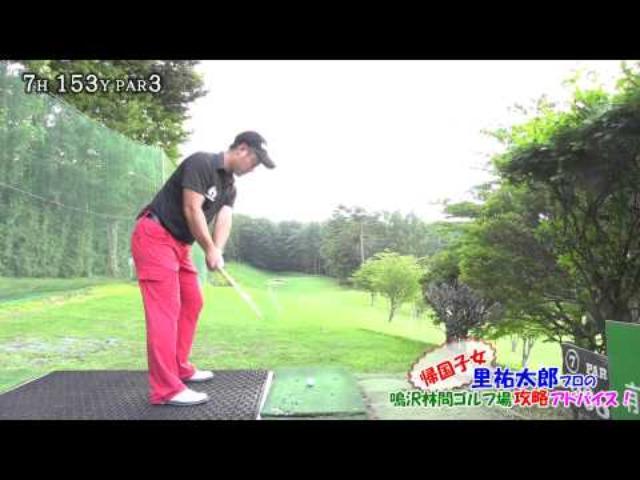 画像: 里祐太郎プロの鳴沢林間ゴルフ場攻略アドバイス!![後編] www.youtube.com