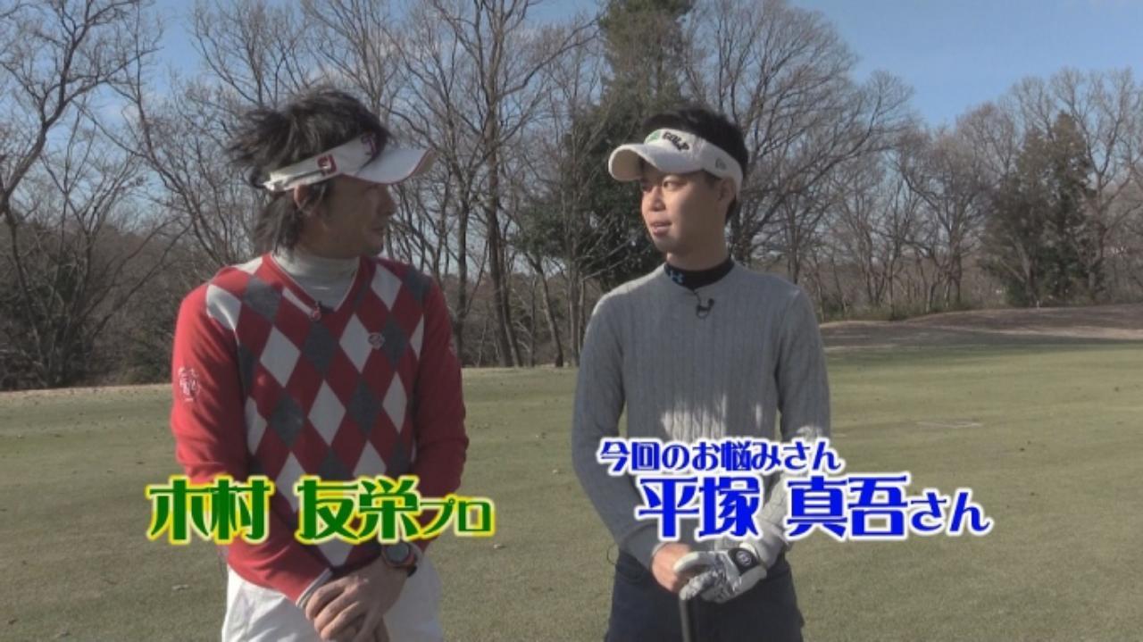 画像2: 【毎週金曜更新】アマチュアゴルファーのお悩み解決レッスン! プロゴルファー木村友栄の「わかりました!」
