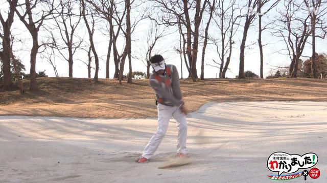 画像2: POINT3 バンカーショットはボールの手前を振る