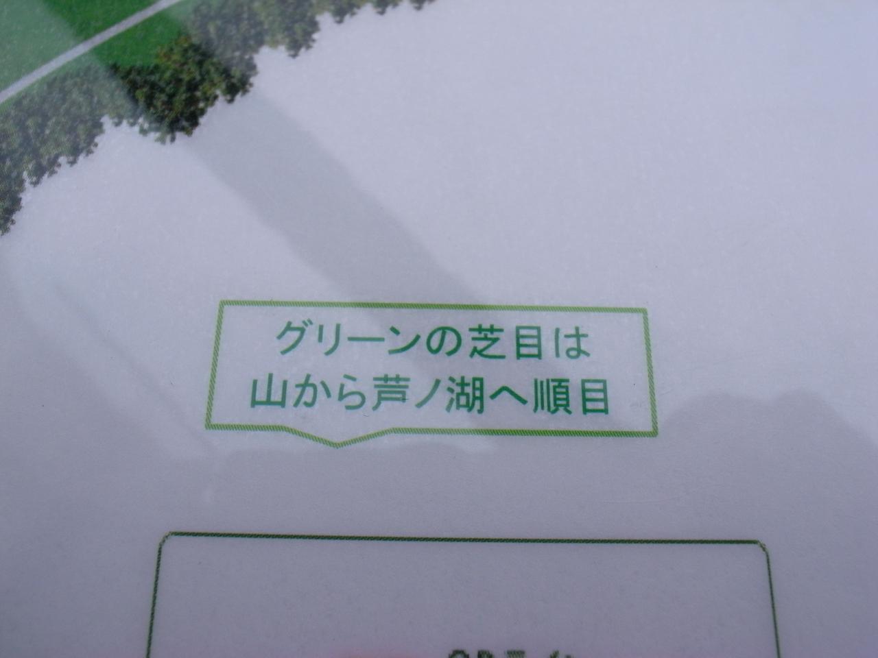 画像4: 「100選」認定第1号は 箱根湖畔ゴルフコース