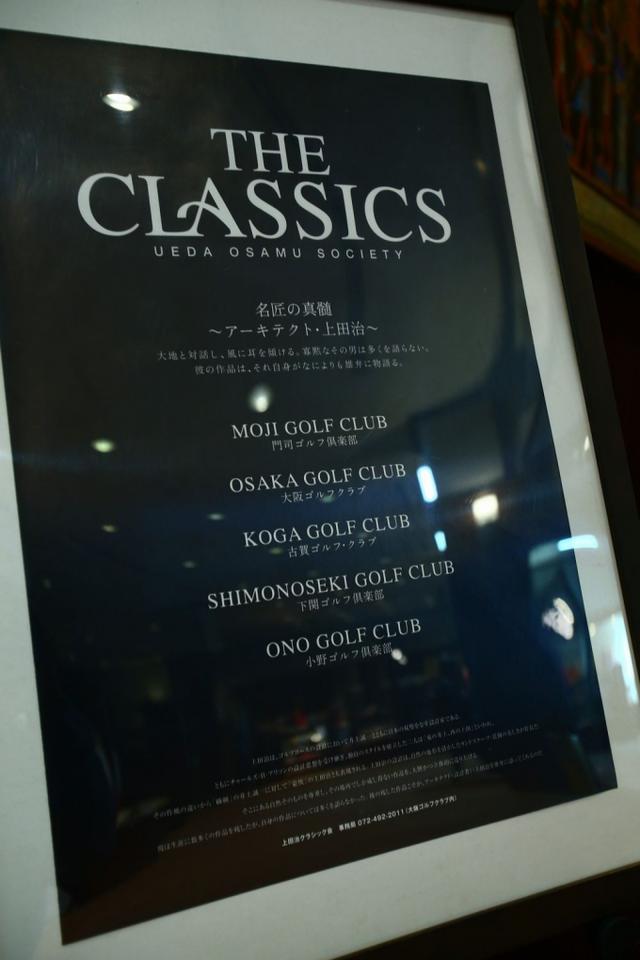 画像2: 至宝!上田治クラシック 大阪ゴルフクラブ