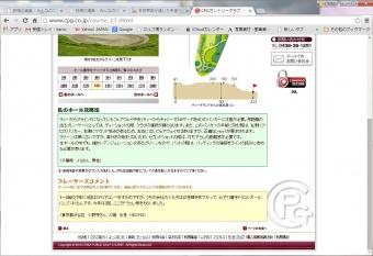 画像1: ホームページにも注目したい。