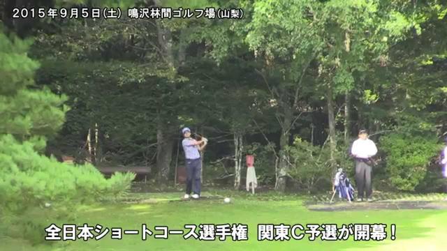 画像: 全日本ショートコース選手権・関東C予選「鳴沢林間ゴルフ場」 youtu.be
