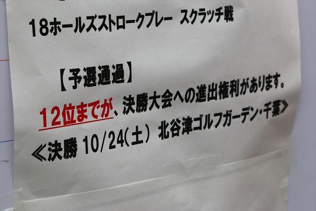画像2: 関東A予選の結果はコチラ