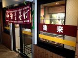 画像: 浜松町駅から大門方面へあるくこと5分。派手な看板はなく、ひっそりと佇んでいます。