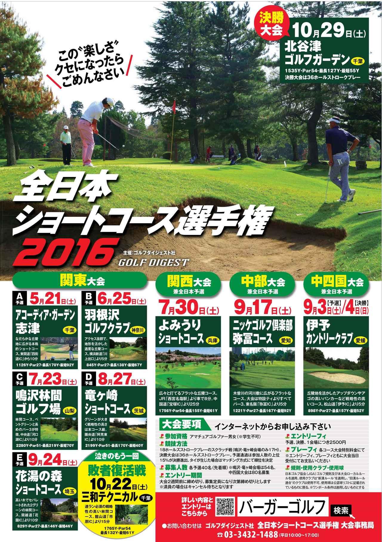 画像: 全日本ショートコース選手権2016  いよいよエントリー開始!