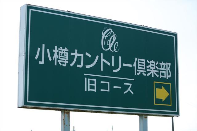 画像: 函館GCと双璧を成す、北海道ゴルフを開拓した伝統的ゴルフ場。昭和3年、3ホールからはじまった小樽CCは当時、『銭函コース』と呼ばれ、現在の18ホールより若干東側に位置していたそうです。 www.otaru-cc.com
