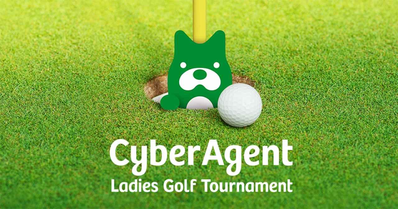 画像: CyberAgent Ladies Golf Tournament (サイバーエージェント レディスゴルフトーナメント)