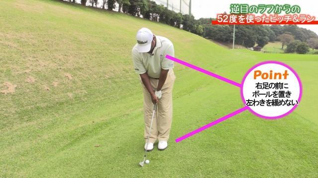 画像: POINT2 セットアップ ボールは右足の前で左脇を締めてアドレス