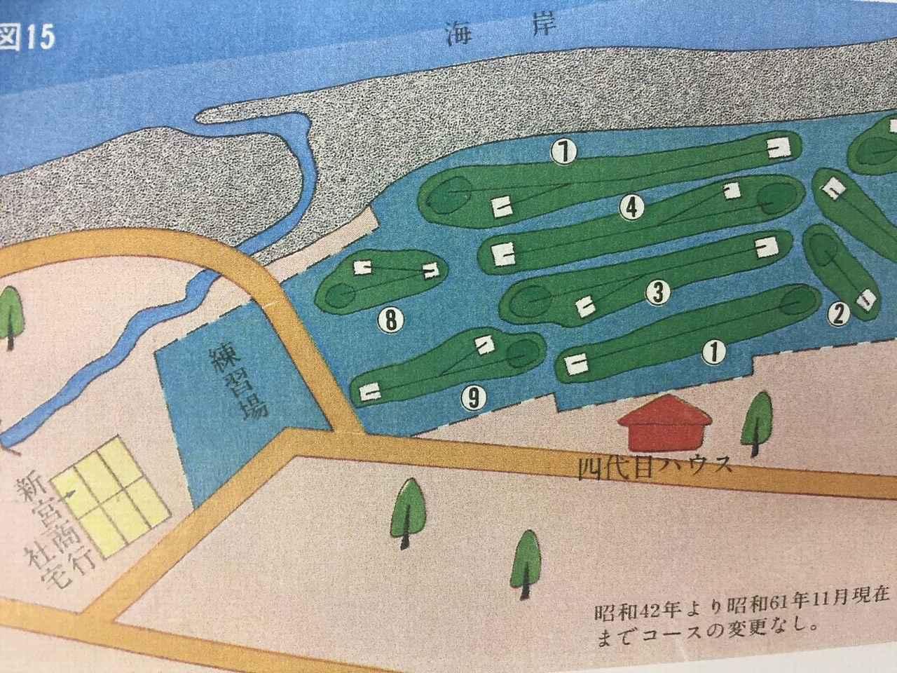 画像: 【After】昭和42年から現在にいたるコース図。最初の3ホールは練習場になっていることが分かります。また、一部は借地だったため、貸主である新営商行へ返還後、社宅として使用されていたことが分かります。