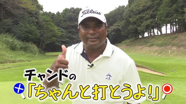 画像: ①逆目ラフからのピッチ&ラン「チャンドのちゃんと打とうよ!」 www.youtube.com