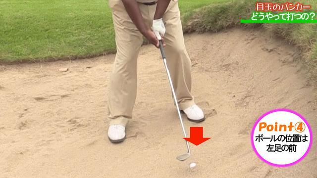 画像: POINT4 目玉のバンカーショット。ボールの位置は左足の前