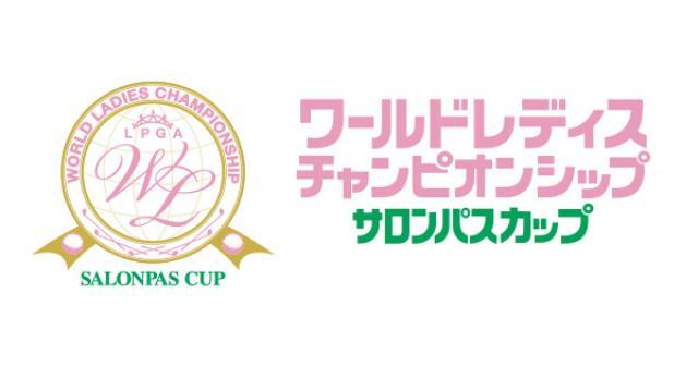 画像: ワールドレディスチャンピオンシップサロンパスカップ
