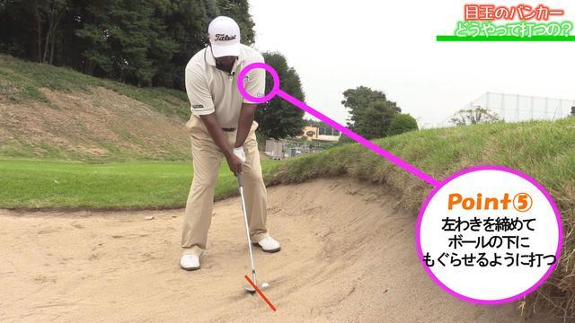 画像: POINT5 左脇を締めて、ボールの下に潜らせる