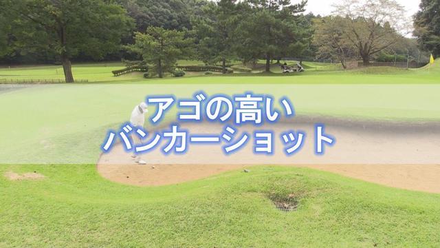 画像: ④アゴの高いバンカー「チャンドのちゃんと打とうよ!」 youtu.be