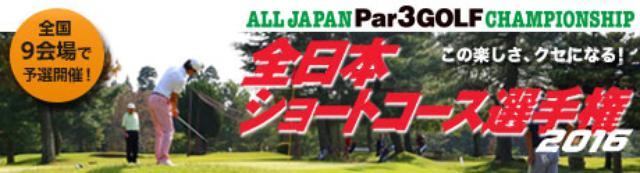 画像: http://www.golfdigest.co.jp/digest/par3golf/short-course/