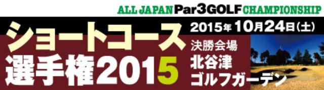 画像: http://www.golfdigest.co.jp/digest/event/2015/short-course/