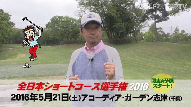 画像: 【動画】早い者勝ち!残り枠「4名」 全日本ショートコース選手権2016 関東A予選 - みんなのゴルフダイジェスト