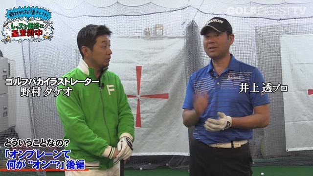 画像: 左:野村タケオ 右:井上透プロコーチ(成田美寿々プロ、穴井詩プロらを指導)