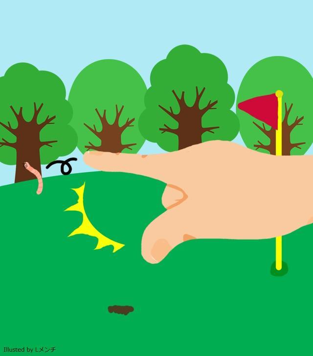 画像2: 【ルールを学ぼう】グリーン上で半分顔出してるミミズって取り除いていいの?
