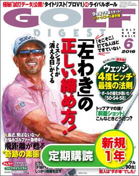 画像: 【新規申込】月刊ゴルフダイジェスト1年間+1号※2016年7月号(5/21売)から【送料無料】 ゴルフダイジェスト公式通販サイト「ゴルフポケット」