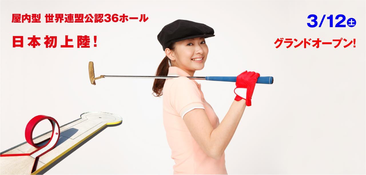 画像: 越谷ミニゴルフ倶楽部 パットサル36