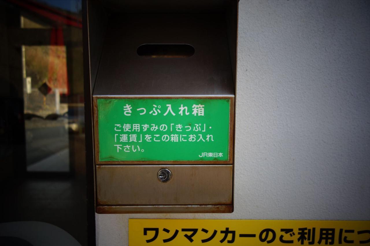 画像: 無人駅なので、切符は駅舎横のポストへ。古き良き雰囲気が良いですね。