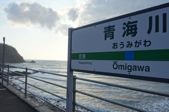 画像1: ホームの裏には水平線! 日本一、海に近い駅「青海川駅」