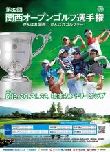画像: 関西オープン - 関西ゴルフ連盟